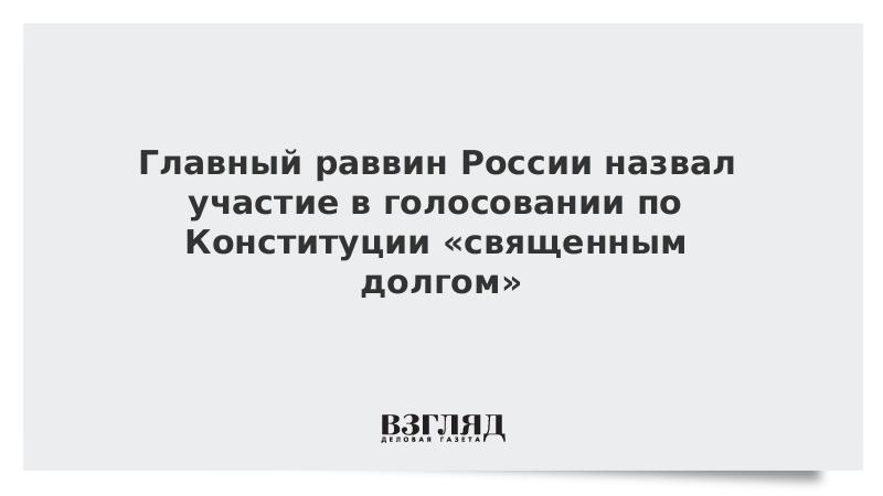 Главный раввин России назвал участие в голосовании по Конституции «священным долгом»
