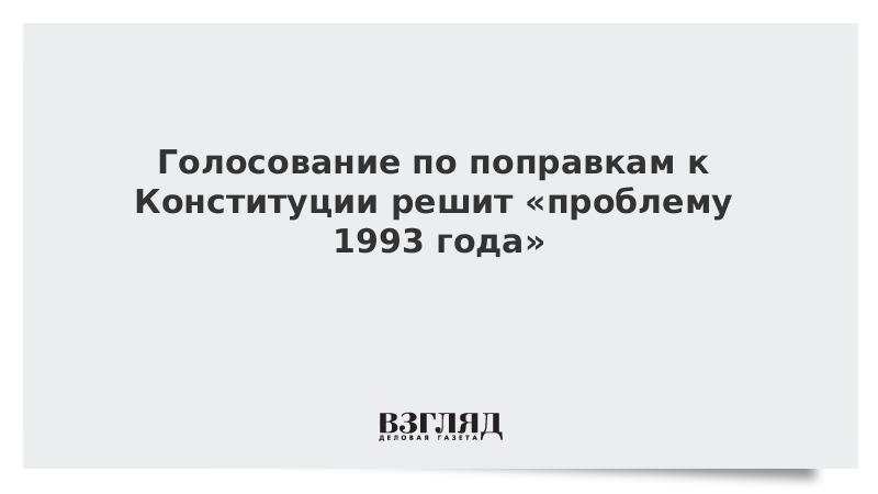 Голосование по поправкам к Конституции решит «проблему 1993 года»