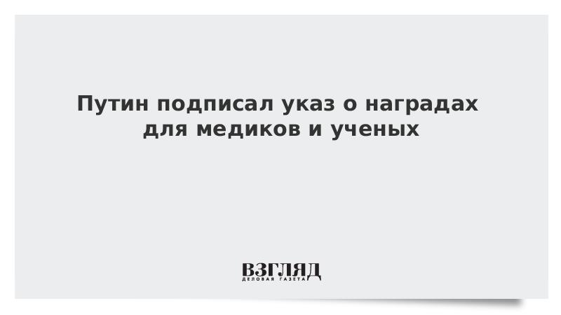 Путин подписал указ о наградах для медиков и ученых