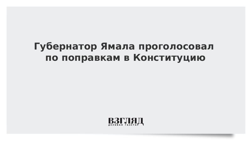 Губернатор Ямала проголосовал по поправкам в Конституцию