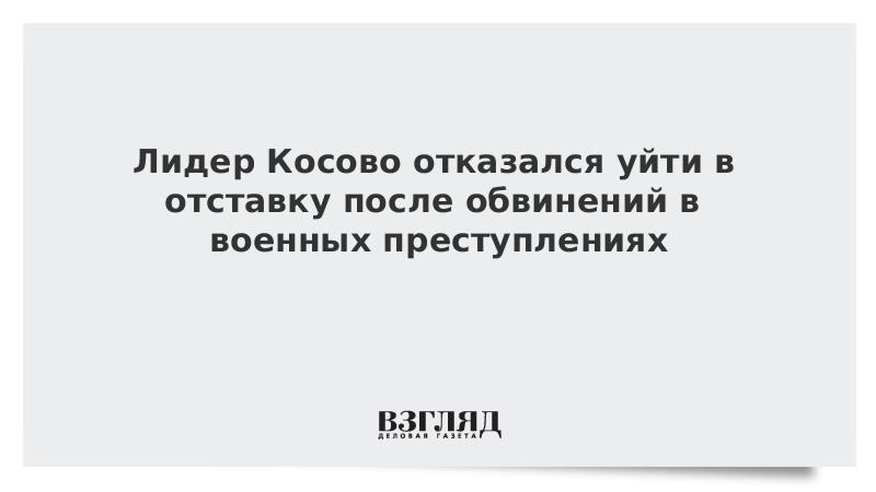 Лидер Косово отказался уйти в отставку после обвинений в военных преступлениях