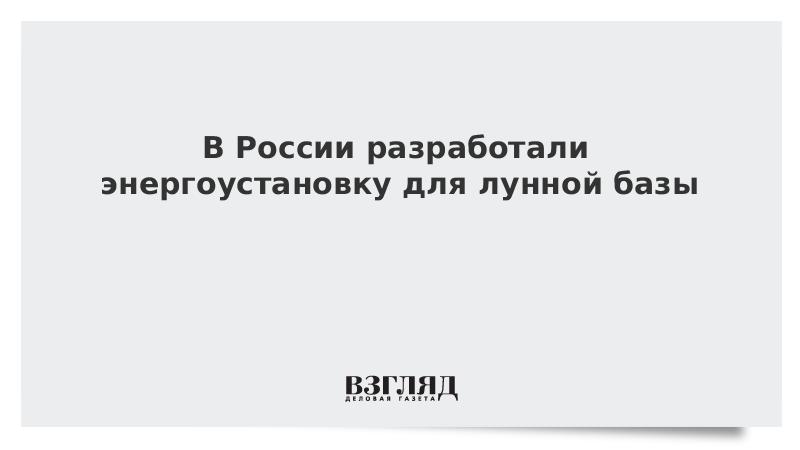 В России разработали энергоустановку для лунной базы