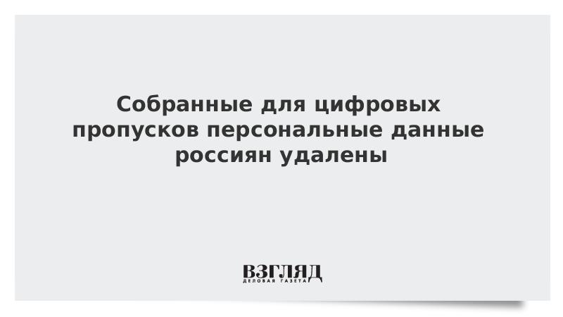 Собранные для цифровых пропусков персональные данные россиян удалены