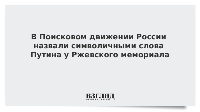 В Поисковом движении России назвали символичными слова Путина у Ржевского мемориала