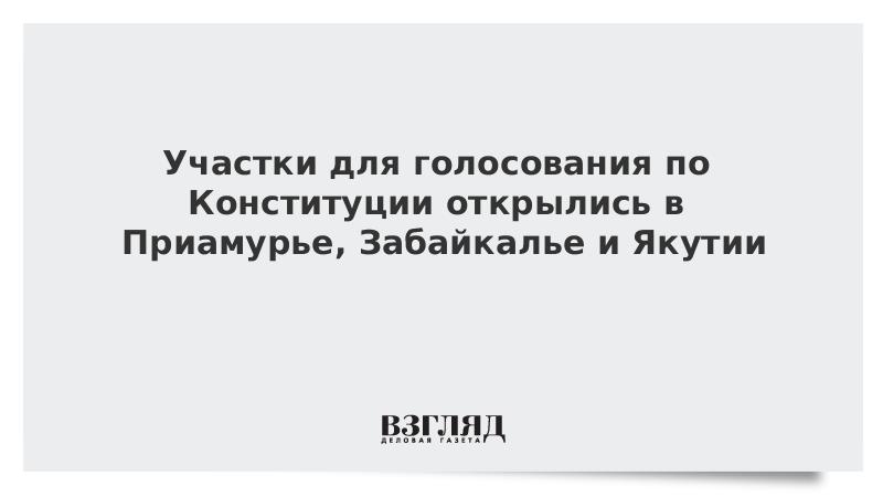 Участки для голосования по Конституции открылись в Приамурье, Забайкалье и Якутии