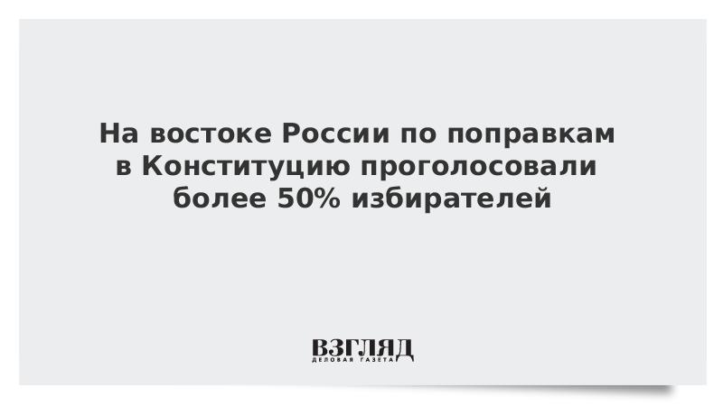 На востоке России по поправкам в Конституцию проголосовали более 50% избирателей