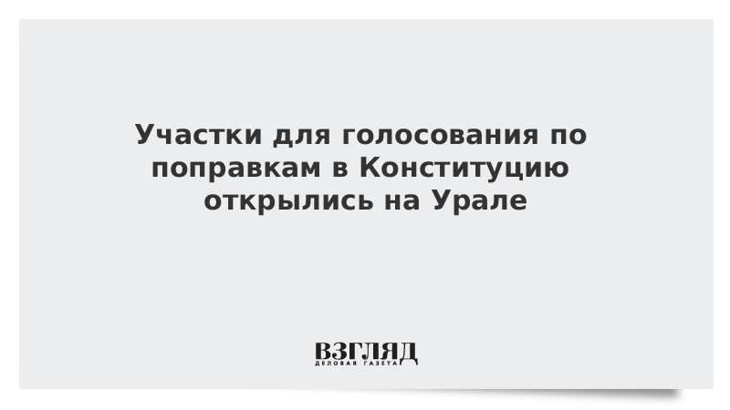 Участки для голосования по поправкам в Конституцию открылись на Урале