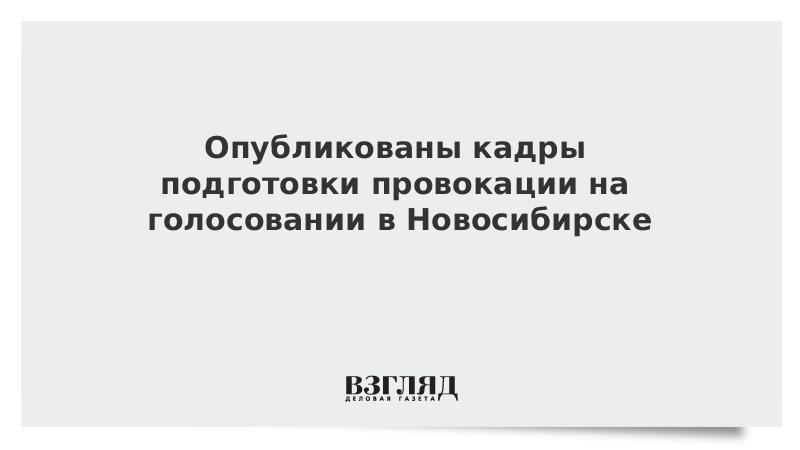 Опубликованы кадры подготовки «Голосом» провокации в Новосибирске