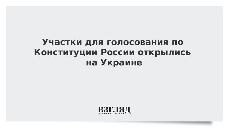 Участки для голосования по Конституции России открылись на Украине