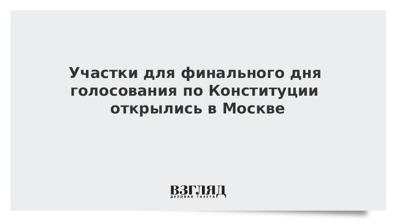 Участки для финального дня голосования по Конституции открылись в Москве