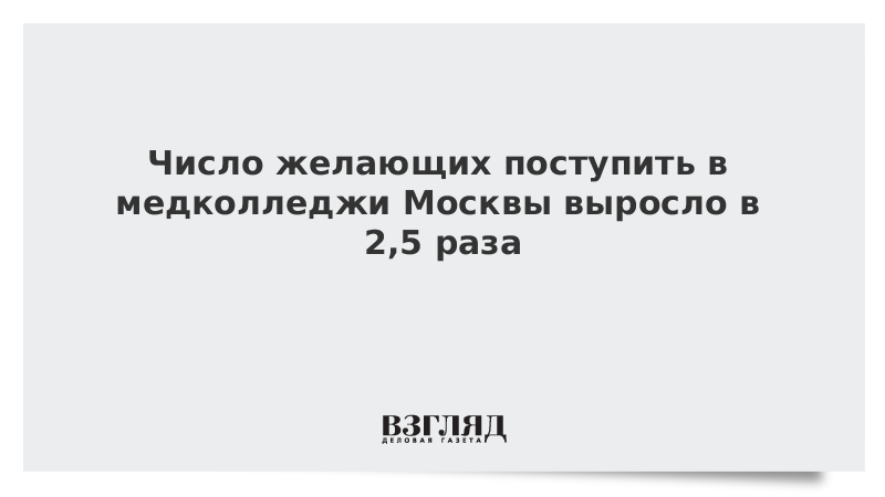 Число желающих поступить в медколледжи Москвы выросло в 2,5 раза