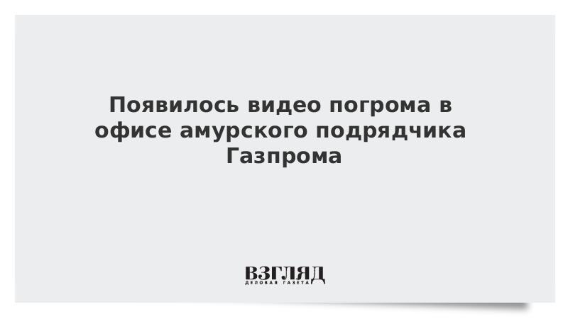 Появилось видео погрома в офисе амурского подрядчика Газпрома