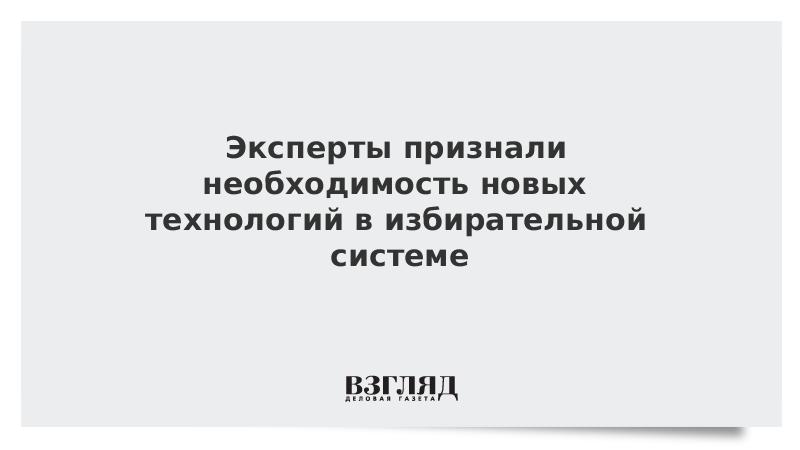Эксперты признали необходимость новых технологий в избирательной системе