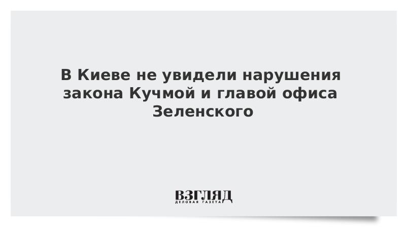 В Киеве не увидели нарушения закона Кучмой и главой офиса Зеленского