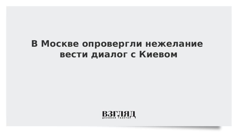 В Москве опровергли нежелание вести диалог с Киевом