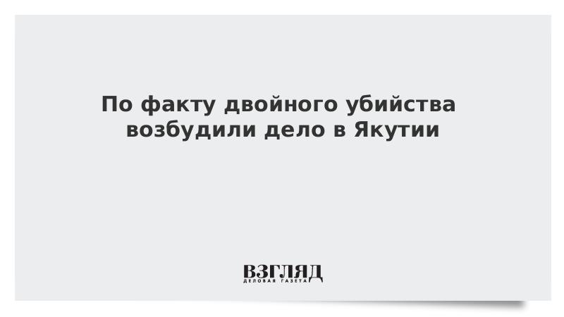 По факту двойного убийства возбудили дело в Якутии