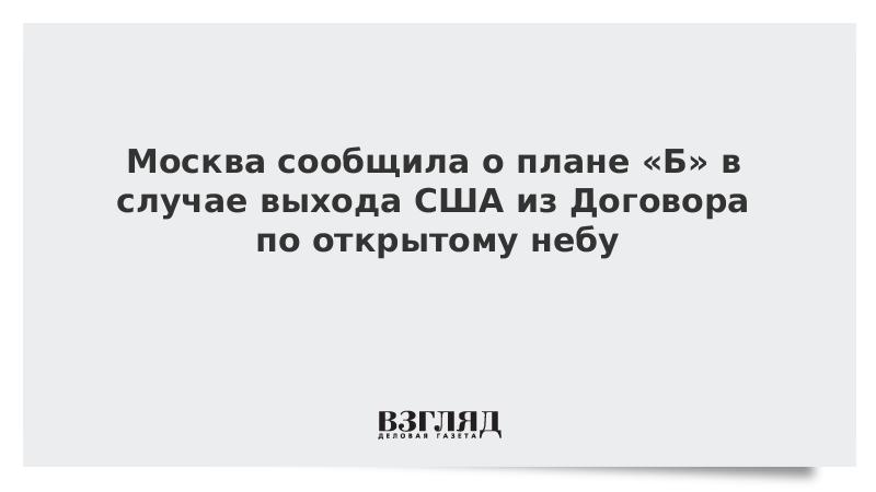 Москва сообщила о плане «Б» в случае выхода США из Договора по открытому небу