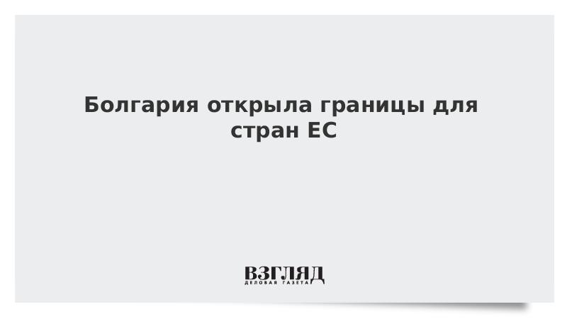 Болгария открыла границы для стран ЕС