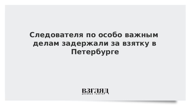 Следователя по особо важным делам задержали за взятку в Петербурге
