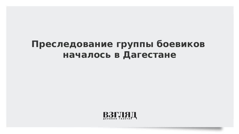 Преследование группы боевиков началось в Дагестане