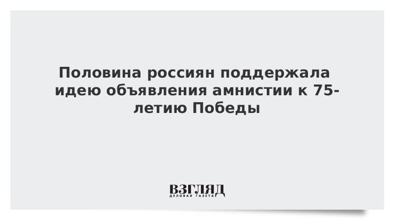 Половина россиян поддержала идею объявления амнистии к 75-летию Победы
