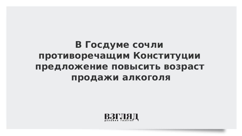 В Госдуме сочли противоречащим Конституции предложение повысить возраст продажи алкоголя
