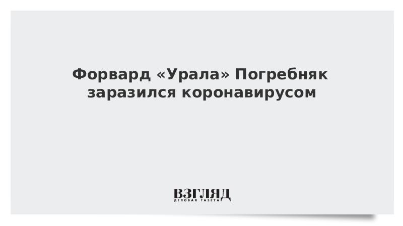 Форвард «Урала» Погребняк заразился коронавирусом