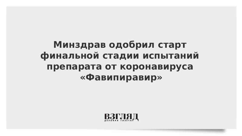 Минздрав одобрил старт финальной стадии испытаний препарата от коронавируса «Фавипиравир»