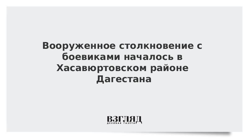Вооруженное столкновение с боевиками началось в Хасавюртовском районе Дагестана