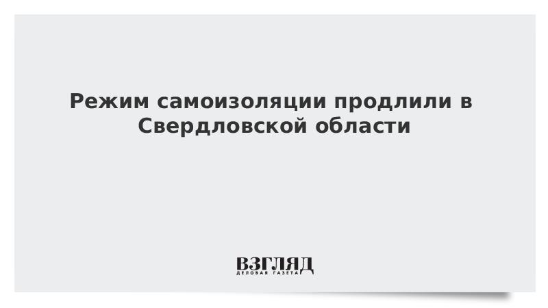 Режим самоизоляции продлили в Свердловской области