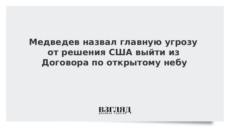 Медведев назвал главную угрозу от решения США выйти из Договора по открытому небу