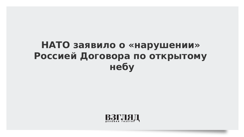 НАТО заявило о «нарушении» Россией Договора по открытому небу