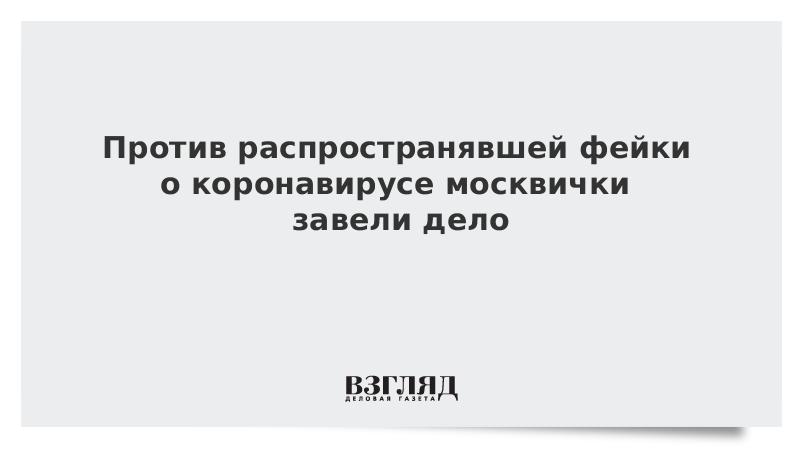 Против распространявшей фейки о коронавирусе москвички завели дело