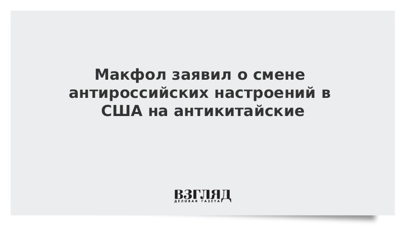 Макфол заявил о смене антироссийских настроений в США на антикитайские