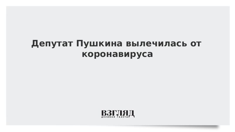 Депутат Пушкина вылечилась от коронавируса