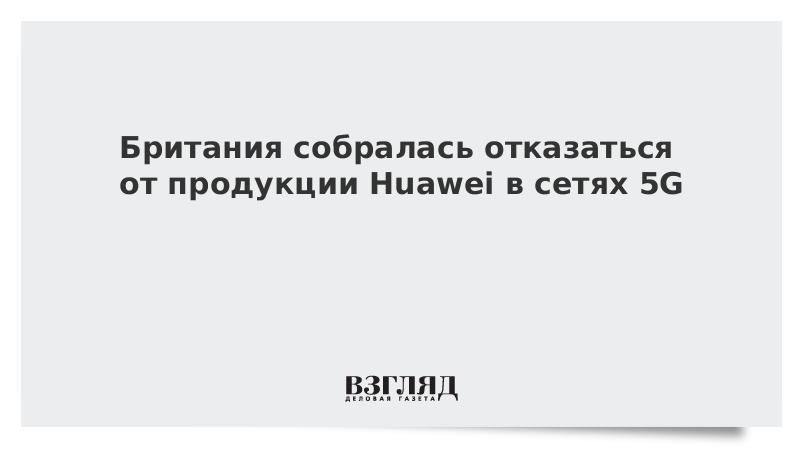 Британия собралась отказаться от продукции Huawei в сетях 5G