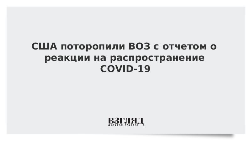 США поторопили ВОЗ с отчетом о реакции на распространение COVID-19