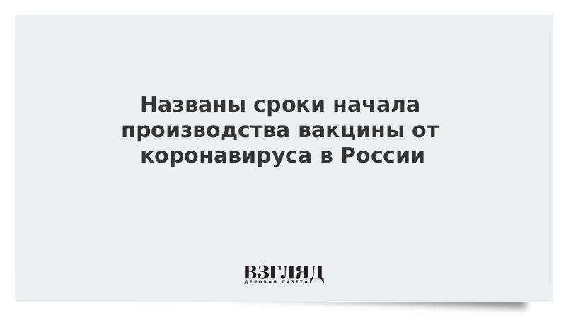Названы сроки начала производства вакцины от коронавируса в России