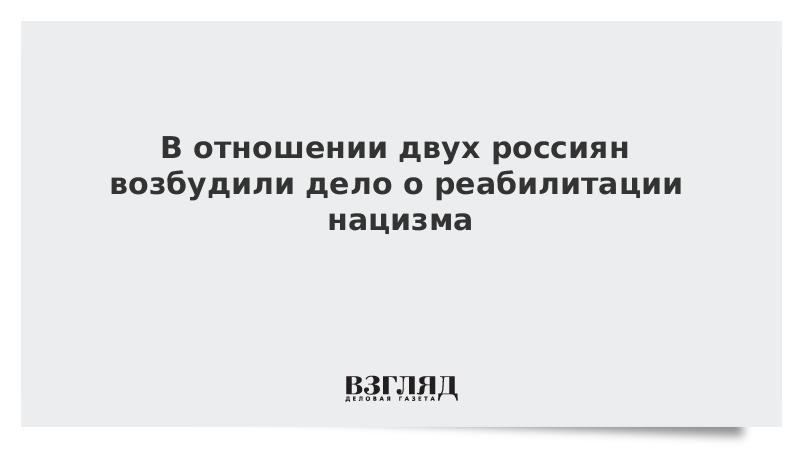 Дело о реабилитации нацизма возбудили против двух россиян