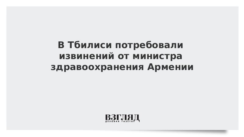В Тбилиси потребовали извинений от министра здравоохранения Армении