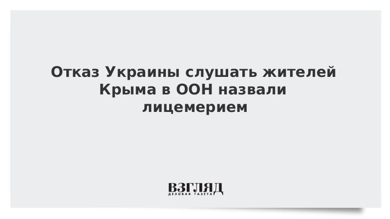 Отказ Украины слушать жителей Крыма в ООН назвали лицемерием