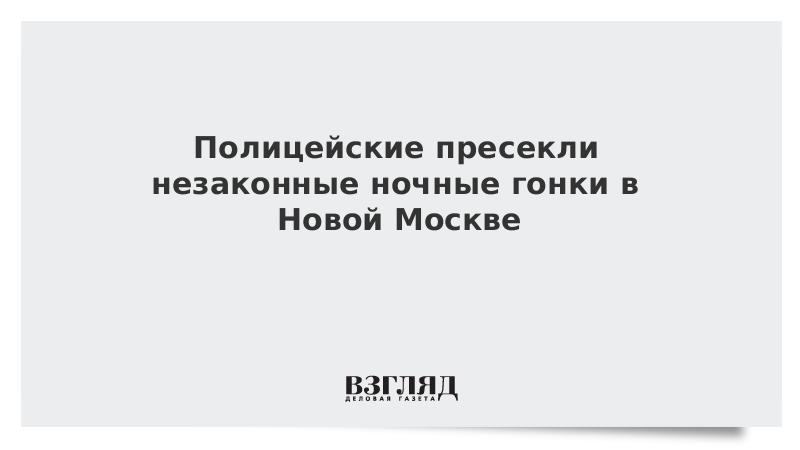 Полицейские пресекли незаконные ночные гонки в Новой Москве