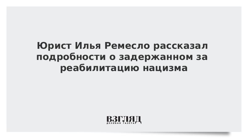 Юрист Илья Ремесло раскрыл подробности о задержанном за реабилитацию нацизма