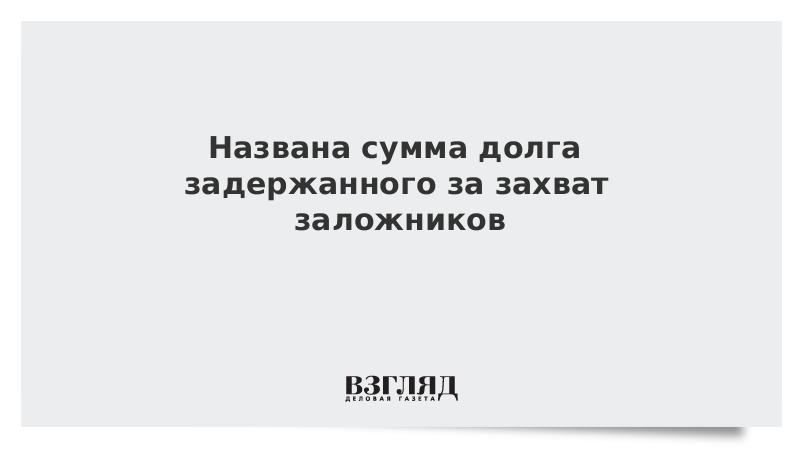Названа сумма долга задержанного за захват заложников в банке в Москве