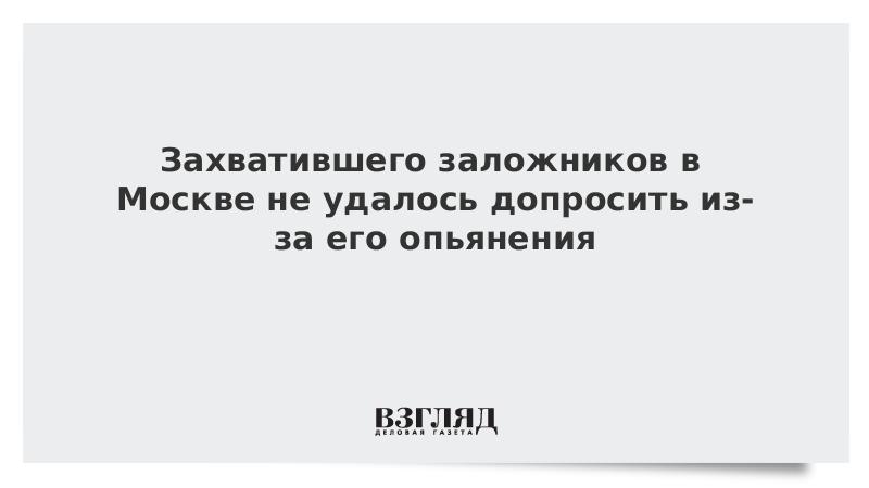 Захватившего заложников в Москве не удалось допросить из-за его опьянения