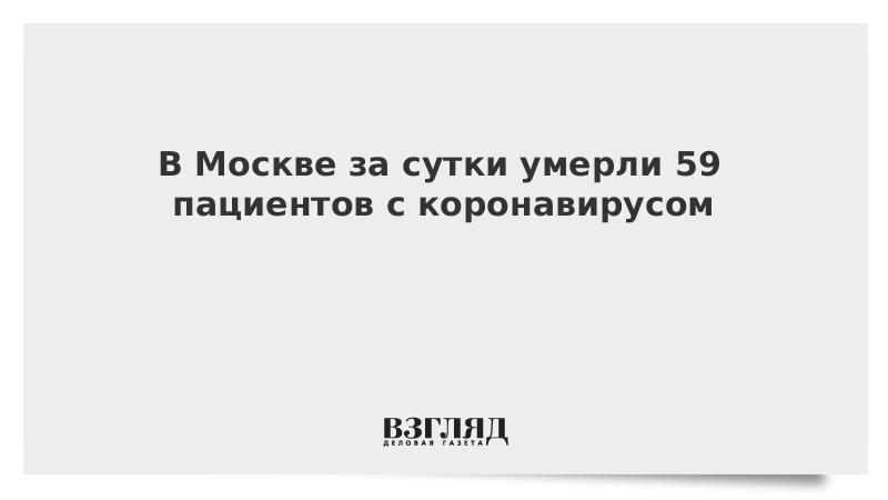 В Москве за сутки умерли 59 пациентов с коронавирусом