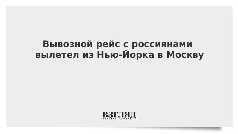 Вывозной рейс с россиянами вылетел из Нью-Йорка в Москву