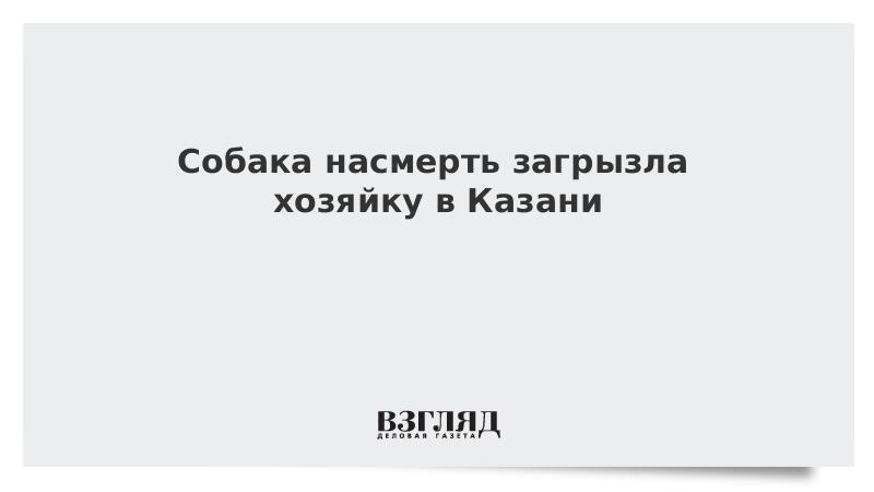 Собака насмерть загрызла хозяйку в Казани