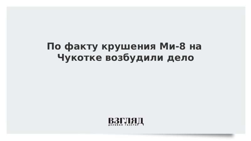 По факту крушения Ми-8 на Чукотке возбудили дело