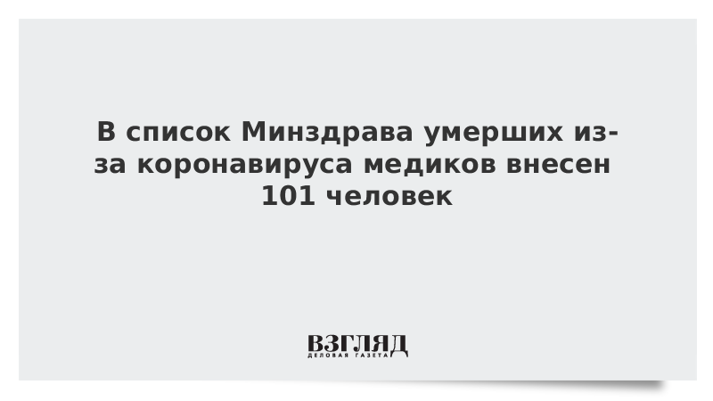 В список Минздрава умерших из-за коронавируса медиков внесен 101 человек